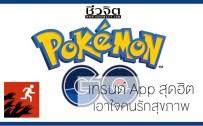 โปเกม่อน,pokemon go,pokemon,zombie run,app,แอพ