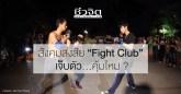 fight club,ชกมวย,ต่อยมวย,ต่อสู้,มวย