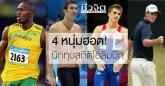 olympic,โอลิมปิก,Marcus Fraser,Max Whitlock,Michael Fred Phelps,Usain Bolt