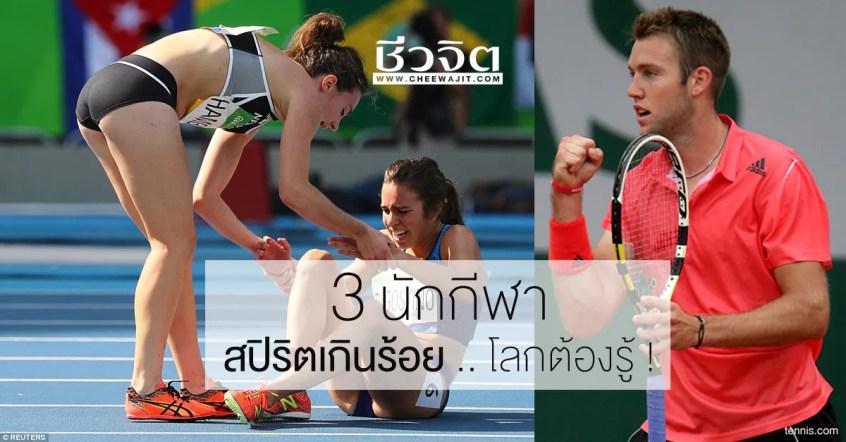 สปิริต,olympic,นักกีฬา,Nikki Hamblin,Abbey D'Agnostino,Jack Sock,Lleyton Hewitt