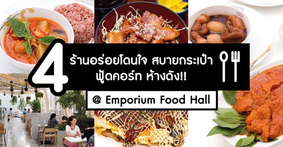 Emporium Food Hall