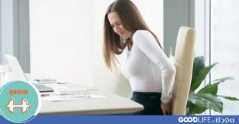 6 เทคนิค ยืน-นั่ง ช่วยคนทำงานไม่ปวดหลัง