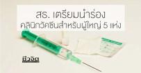 คลินิกวัคซีน