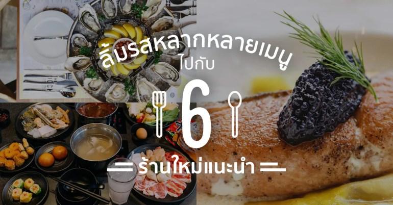 6 ร้านอาหารแนะนำ
