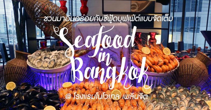 Seafood in Bangkok