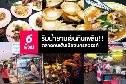 8 ร้านอาหารญี่ปุ่น