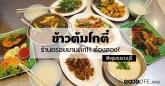 Kumi Restaurant & Healthy Corner