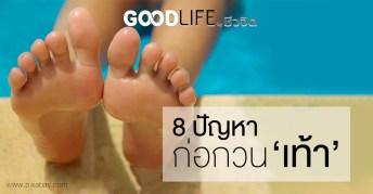 สุขภาพเท้า
