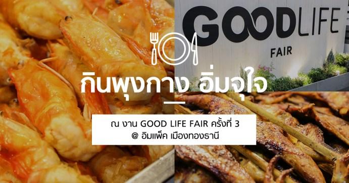 GOOD LIFE FAIR ครั้งที่ 3