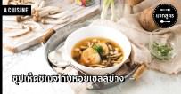 ซุปเห็ดชิเมจิกับหอยเชลล์ย่าง