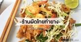 ร้านผัดไทยท่ายาง