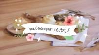 ขนมปังดอกกุกลาบครีมชีสทูน่า