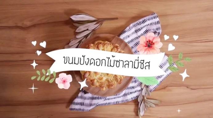 ขนมปังดอกไม้ซาลามี่ชีส