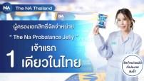 ACTIVE COUPLE นักวิ่งสูงวัย หัวใจสตรอง