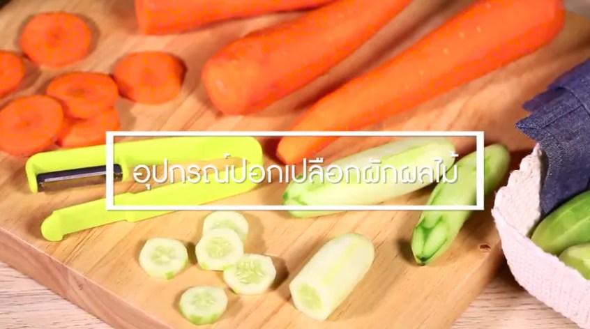 รีวิวอุปกรณ์ปอกเปลือกผักผลไม้