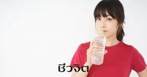 ดื่มน้ำ หน้าร้อน แก้ปัญหาหน้ามัน หน้ามัน