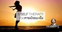 5 SELF THERAPY ช่วยหายป่วยมะเร็ง