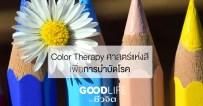 Color Therapy ศาสตร์แห่งสีเพื่อการบำบัดโรค