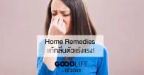 Home Remedies แก้กลิ่นตัวแร้งแรง!