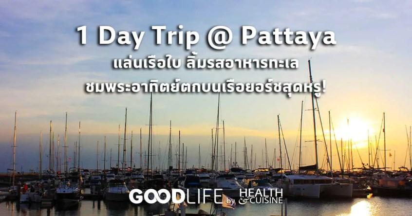 1 day trip @ pattaya