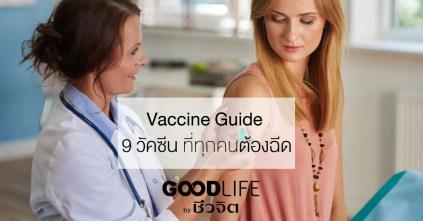 Vaccine Guide 9 วัคซีน ที่ทุกคนต้องฉีด