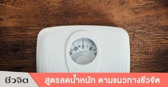 ลดน้ำหนัก, ลดความอ้วน, สูตรลดน้ำหนัก, ชีวจิต