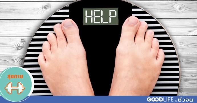 ลดความอ้วน, ลดน้ำหนัก, วิตามินและแร่ธาตุช่วยลดน้ำหนักได้อย่างไร, วิตามิน, แร่ธาตุ, วิตามินและแร่ธาตุ