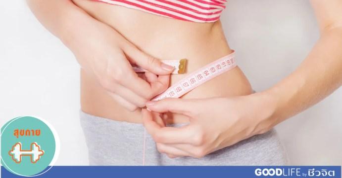 ตัดกระเพาะลดอ้วน, กระเพาะ, ตัดกระเพาะ, ลดความอ้วน, ลดน้ำหนัก