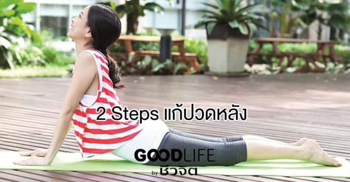 2 Steps แก้ปวดหลัง