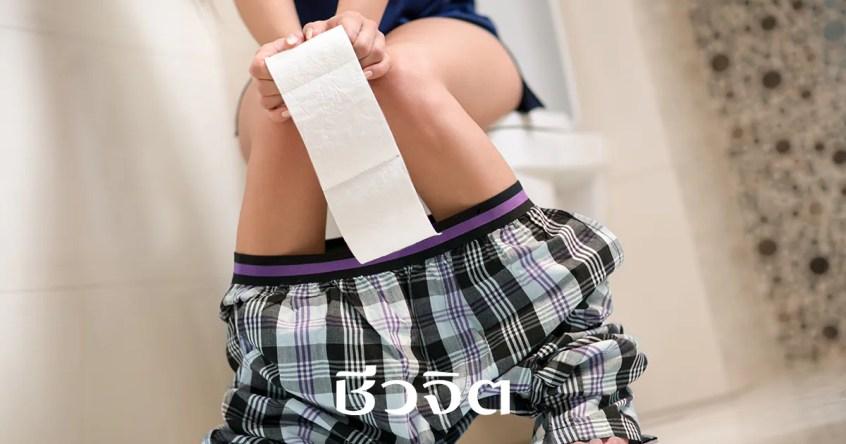 ท้องร่วง, โรคท้องร่วง, อาหารเป็นพิษ, ท้องเสีย, ป้องกันท้องร่วง, รักษาท้องร่วง