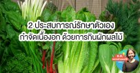 กินผักผลไม้, กำจัดเนื้องอก, เนื้องอก, รักษาเนื้องอก, ประสบการณ์สุขภาพ