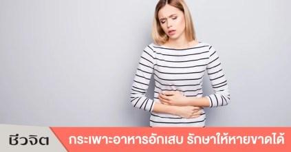 กระเพาะอาหารอักเสบ กระเพาะอาหาร โรคหระเพาะอาหาร โรคกระเพาะอาหารอักเสบ