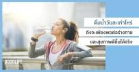 ดื่มน้ำ เทคนิคดื่มน้ำ ดื่มน้ำให้ได้วันละ 8 แก้ว