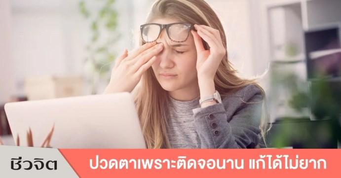 ผักใบเขียว ปกป้องดวงตา ดวงตา ปวดตา สุขภาพดวงตา