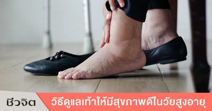 ปัญหาเท้า, สุขภาพเท้า,เท้าผู้สูงอายุ, เท้า