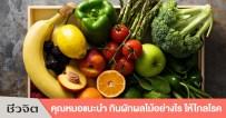 ผักผลไม้, กินผักผลไม้อย่างไร