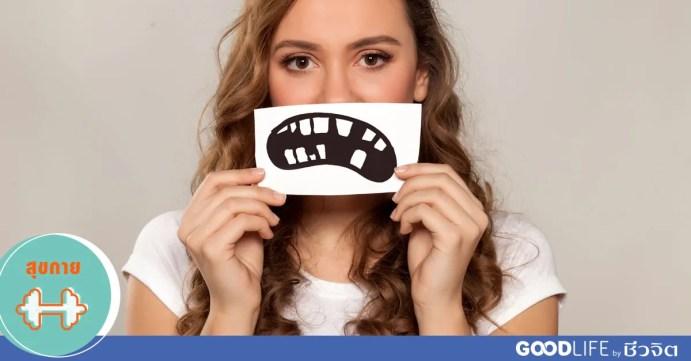 ดูแลสุขภาพช่องปาก, วิธีดูแลช่องปาก, สุขภาพช่องปาก, ช่องปาก, ฟัน, สุขภาพฟัน