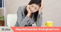 วิธีลดความเครียด, ความเครียด, ผู้หญิงวัยทำงาน, บำบัดความเครียด, เครียด