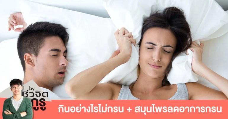 อาการนอนกรน, นอนกรน, กรน, แก้อาการนอนกรน, หายใจขณะหลับ