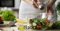 อาหารต้านการอักเสบ, อาการอักเสบ, อาการอักเสบเรื้อรัง, อักเสบเรื้อรัง, อักเสบตามร่างกาย