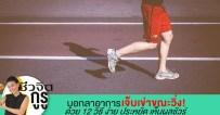 12 วิธี วิ่งอย่างไร ไม่ให้ปวดเข่า