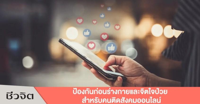 ติดโซเชียลเน็ตเวิร์ค โซเชียลเน็ตเวิร์ค สังคมออนไลน์