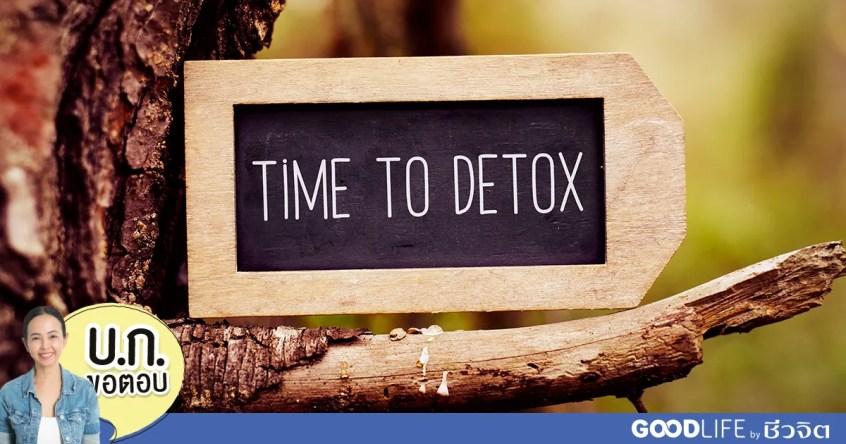 ล้างพิษตับ, การล้างพิษตับ, กำจัดท็อกซิน, ขับพิษออกจากร่างกาย, ตับ