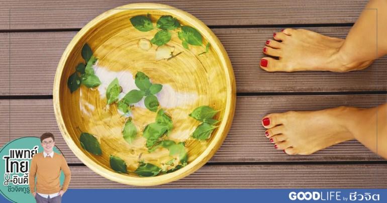 แช่เท้า, แก้เท้าชา, โรคเบาหวาน, สูตรยาแช่เท้า, เบาหวาน