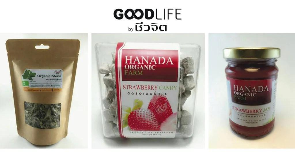 ผลิตภัณฑ์ออร์แกนิก, ฮานาดะ ออร์แกนิกฟาร์ม, ผลิตภัณฑ์เพื่อสุขภาพ, FARMER MARKET