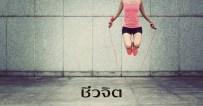 เชือกกระโดด, ออกกำลังกาย, เลือกเชือกกระโดด, เชือกกระโดด, ลดน้ำหนัก, เสริมกล้ามเนื้อ