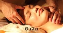 รักษาแผนไทย, แพทย์แผนไทย, สมุนไพร, รักษาโรค
