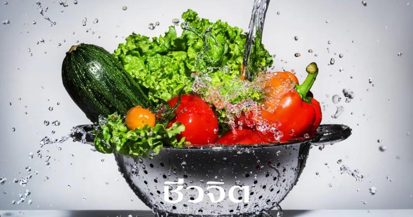 ล้างผัก, ล้างผักผลไม้, ผักผลไม้, วิธีการล้างผัก, กำจัดสารพิษตกค้างในผัก