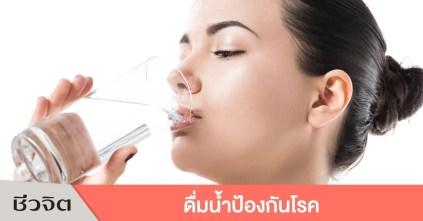 ดื่มน้ำ ป้องกันโรค, น้ำ, โรคสมองเสื่อม, โรคไมเกรน, โรคหัวใจ, โรคมะเร็ง