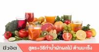 น้ำผักผลไม้, ต้านมะเร็ง, น้ำผัก, น้ำผลไม้, ป้องกันมะเร็ง